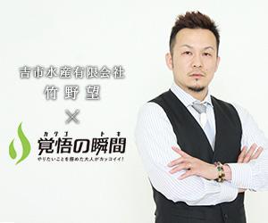 覚悟の瞬間 有限会社吉市水産 竹野望